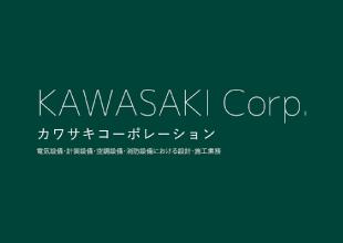 株式会社カワサキコーポレーション
