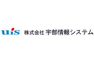 株式会社宇部情報システム