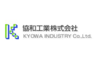 協和工業株式会社