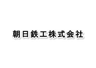朝日鉄工株式会社