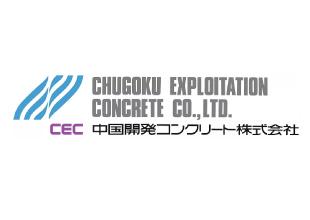 中国開発コンクリート株式会社