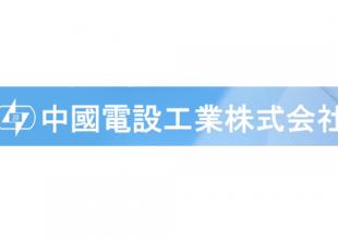 中國電設工業株式会社