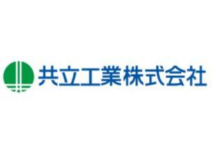 共立工業株式会社
