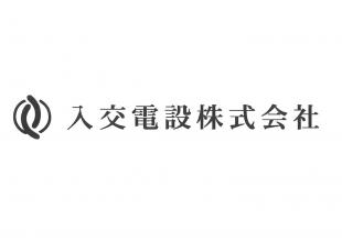 入交電設株式会社