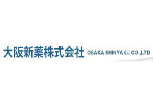 大阪新薬株式会社