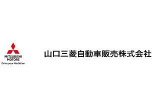 山口三菱自動車販売株式会社
