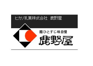 ヒカリ乳業株式会社