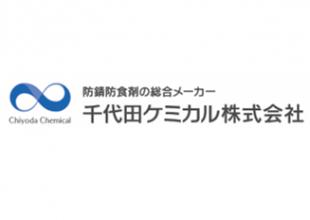 千代田ケミカル株式会社