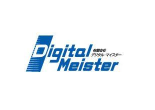 有限会社デジタル・マイスター